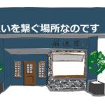 愛知県岡崎市でちょいモテおやじの店を作る理由