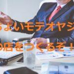 日本唯一?愛知県岡崎市で「ちょいモテおやじ」のお店が採択されました!