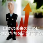 日本の未来のために岡崎に厳選屋を作るんだ!
