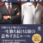 ついに本を出す末廣さんのビジネススタイル受注会が岡崎で来月!