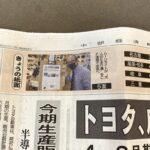 中部経済新聞に掲載されました!